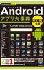[表紙]今すぐ使えるかんたんPLUS<br/>Android<wbr/>アプリ 大事典 2013<wbr/>年版