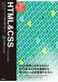 [表紙]速習<wbr/>Web<wbr/>デザイン HTML<wbr/>&<wbr/>CSS<br/><span clas