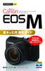 今すぐ使えるかんたんmini Canon EOS M 基本&応用 撮影ガイド