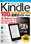 Kindle 100%活用ガイド[Fire/Fire HD/Paperwhite対応]