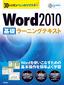 [表紙]30<wbr/>レッスンでしっかりマスター Word 2010 [基礎]<wbr/>ラーニングテキスト