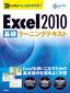 [表紙]30<wbr/>レッスンでしっかりマスター Excel 2010 [基礎]<wbr/>ラーニングテキスト