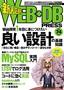 [表紙]WEB+DB PRESS Vol.74