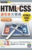 [表紙]今すぐ使えるかんたんPLUS<br/>HTML & CSS 逆引き大事典