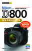 今すぐ使えるかんたんmini Nikon D800 完全活用マニュアル