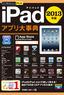 今すぐ使えるかんたんPLUS iPadアプリ 大事典 2013年版