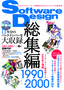 Software Design総集編 【1990〜2000】