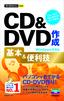 [表紙]今すぐ使えるかんたんmini<br/>CD<wbr/>&<wbr/>DVD<wbr/>作成 基本&<wbr/>便利技 Windows 8<wbr/>対応