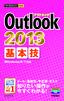 [表紙]今すぐ使えるかんたんmini<br/>Outlook 2013 基本技