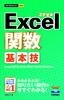今すぐ使えるかんたんmini Excel関数 基本技 Excel 2013/2010/2007/2003/2002対応