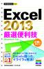 今すぐ使えるかんたんmini Excel 2013 厳選便利技