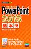 今すぐ使えるかんたんmini PowerPoint 2013 基本技