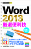 [表紙]今すぐ使えるかんたんmini<br/>Word 2013<wbr/>厳選便利技