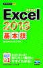 今すぐ使えるかんたんmini Excel 2013 基本技