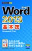 今すぐ使えるかんたんmini Word 2013 基本技