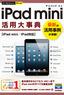 [表紙]今すぐ使えるかんたんPLUS<br/>iPad mini 活用大事典