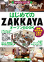 [表紙]はじめての<wbr/>「ZAKKAYA」<wbr/>オープン<wbr/>BOOK