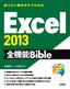 知りたい操作がすぐわかる Excel 2013 全機能Bible