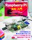 [表紙]Raspberry Pi<wbr/>[実用]<wbr/>入門<br/><span clas