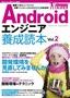 [表紙]Android<wbr/>エンジニア養成読本 Vol.2<br/><span clas