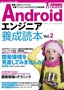 Androidエンジニア養成読本 Vol.2[現場で役立つノウハウと仕事にしたい人のための必須知識満載!]