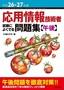 [表紙]平成<wbr/>26-27<wbr/>年度 応用情報技術者 試験によくでる問題集<wbr/>【午後】