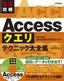 [表紙]最速攻略 Access<wbr/>クエリ テクニック大全集<br/><span clas