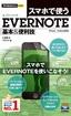 今すぐ使えるかんたんmini スマホで使うEvernote 基本&便利技