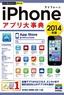 [表紙]今すぐ使えるかんたんPLUS<br/>iPhone<wbr/>アプリ大事典 2014<wbr/>年版