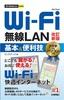 今すぐ使えるかんたんmini Wi-Fi 無線LAN 基本&便利技 [改訂新版]
