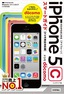 ゼロからはじめる iPhone 5c スマートガイド ドコモ完全対応版