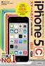 ゼロからはじめる iPhone 5c スマートガイド au完全対応版