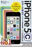 ゼロからはじめる iPhone 5c スマートガイド ソフトバンク完全対応版