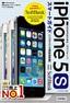 ゼロからはじめる iPhone 5s スマートガイド ソフトバンク完全対応版