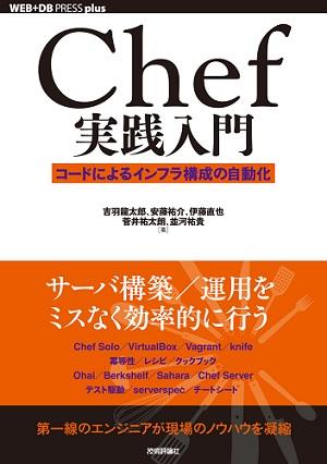 [表紙]Chef実践入門――コードによるインフラ構成の自動化