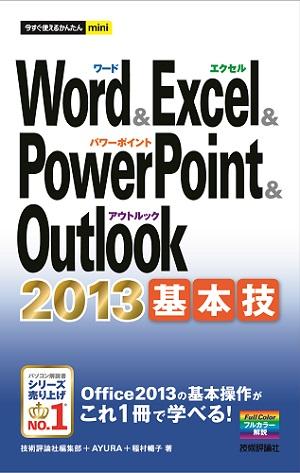 今すぐ使えるかんたんmini word excel powerpoint outlook 2013