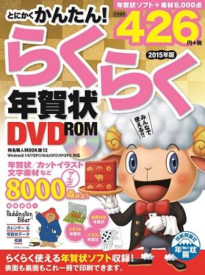 とにかくかんたん!らくらく年賀状 DVD-ROM  2015年版