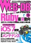 [表紙]WEB+DB PRESS Vol.79