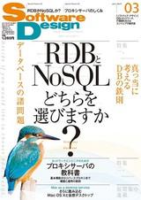 [表紙]Software Design 2014年3月号