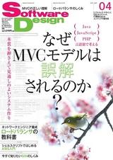 [表紙]Software Design 2014年4月号