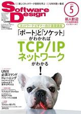 [表紙]Software Design 2014年5月号