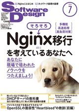 [表紙]Software Design 2014年7月号
