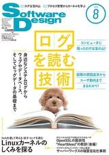 [表紙]Software Design 2014年8月号