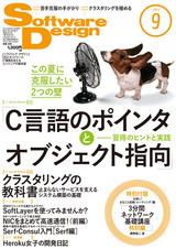 [表紙]Software Design 2014年9月号