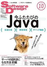[表紙]Software Design 2014年10月号