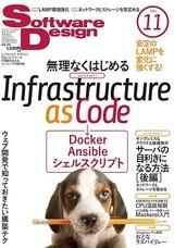 [表紙]Software Design 2014年11月号