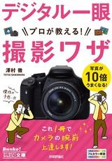 [表紙]今すぐ使えるかんたん文庫 デジタル一眼 プロが教える! 撮影ワザ