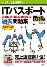 [表紙]平成26年【上半期】 ITパスポートパーフェクトラーニング過去問題集 CBT対応
