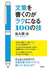 [表紙]文章を書くのがラクになる100の技