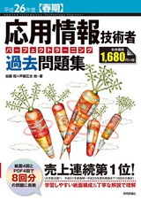 [表紙]平成26年度【春期】応用情報技術者 パーフェクトラーニング過去問題集